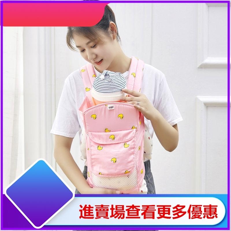 【現貨 現貨】多功能新生嬰兒背帶前抱式后背式 夏季透氣網寶寶簡易抱帶四季通用