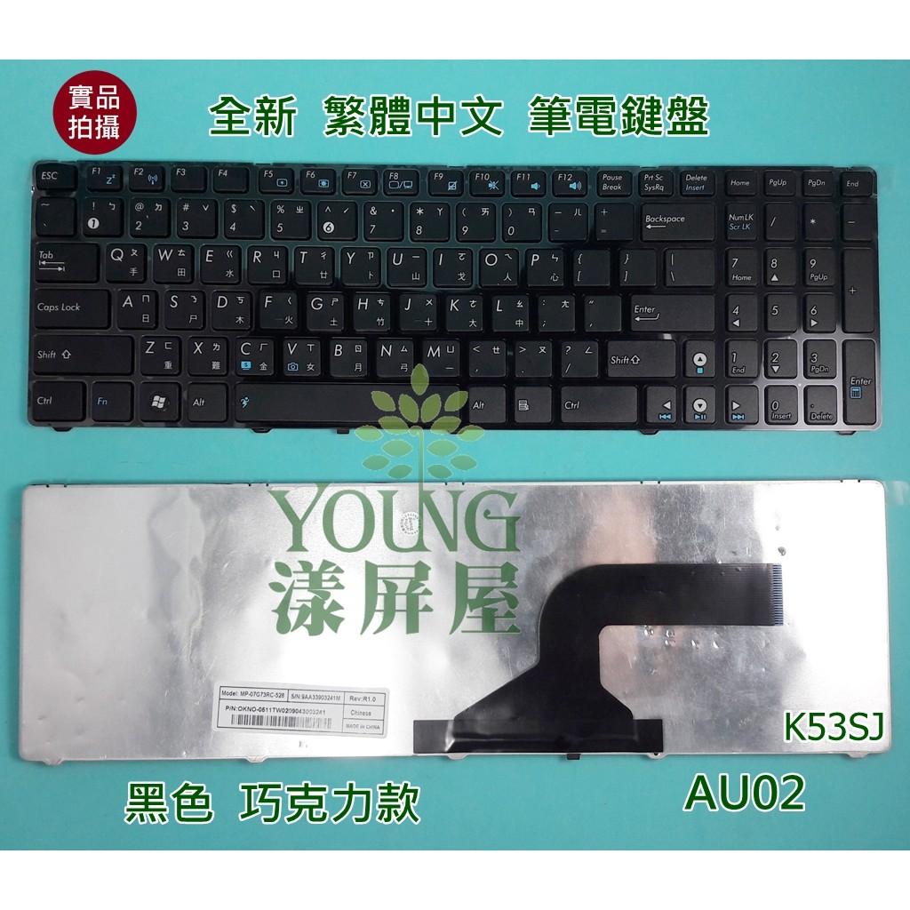 【漾屏屋】華碩 ASUS K53SJ K53SK K53SM K53SV  全新 繁體中文 筆電 鍵盤