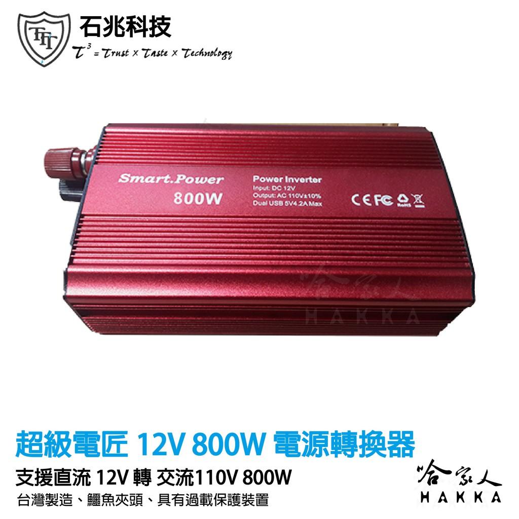 超級電匠 改良型正弦波電源轉換器 12V 轉 110V 2000W 過載保護裝置 DC 轉 AC 直流轉交流 哈家人