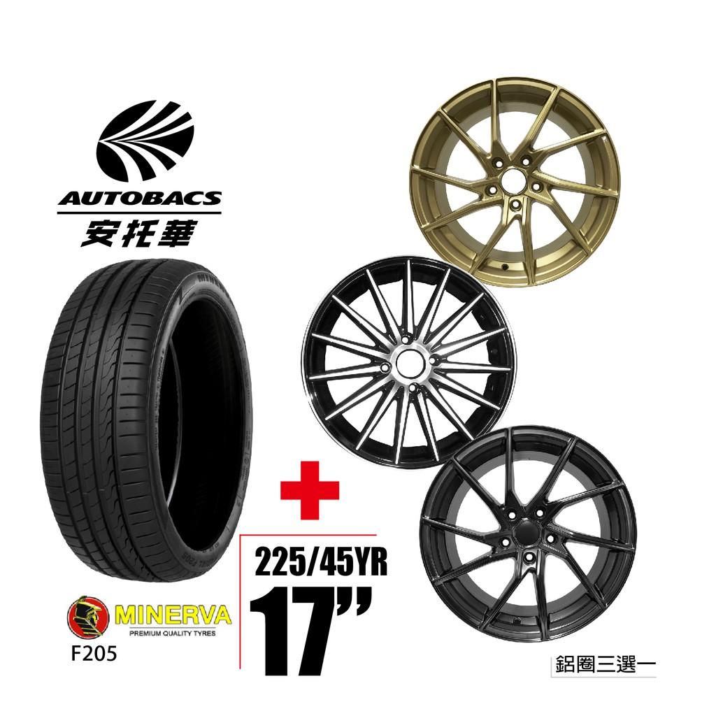 MINERVA米納瓦 輪胎225/45/17-圈17吋/5孔114/7.5J/40ET 四輪四圈組合/鋁圈三選一