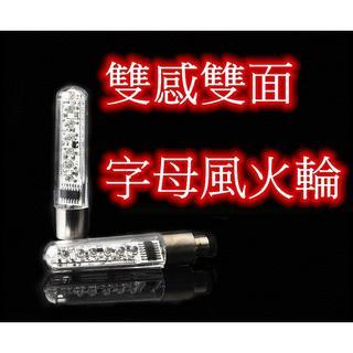 【特價出清】雙感雙面變換字母自行車風火輪 單車 車燈 7LED氣嘴燈 腳踏車 (單支價) 警示燈 字形燈 新北市