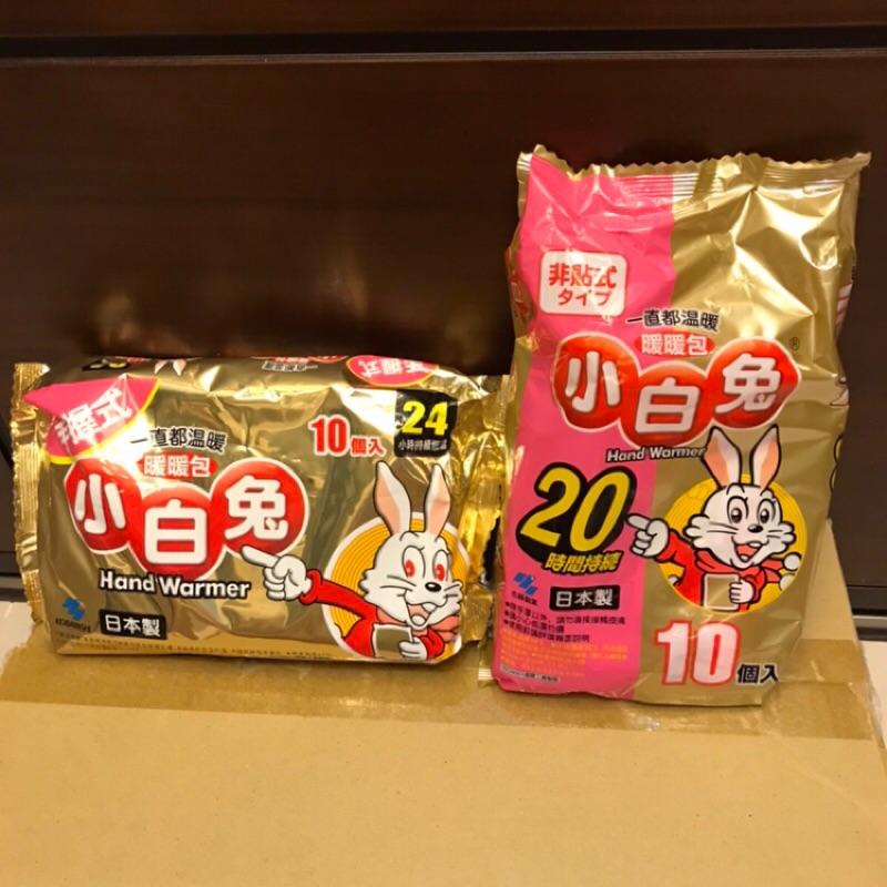 日本小林 小白兔暖暖包20h 24h 小白兔 暖暖包 20小時 24小時 生理期必備 手持式 手握式