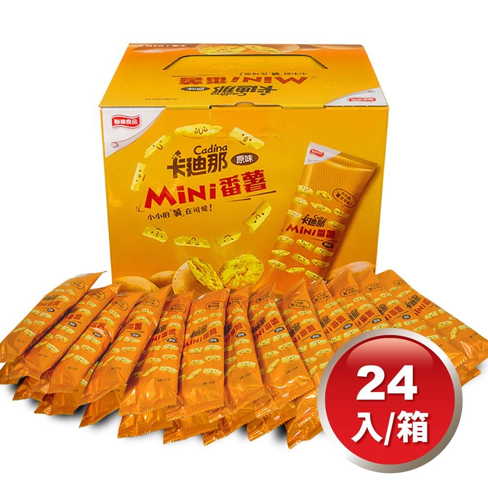 卡迪那MINI番薯30gx24包