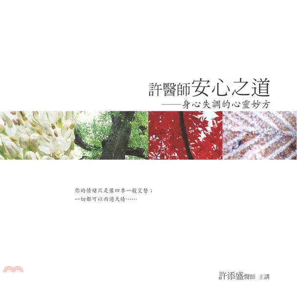《賽斯文化》許醫師安心之道有聲書:身心失調的心靈妙方(12片CD)(精裝)[9折]