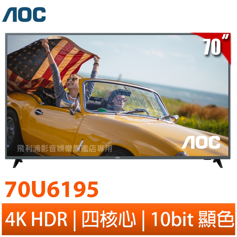【美國AOC】70吋4K HDR智慧聯網液晶顯示器+視訊盒70U6195
