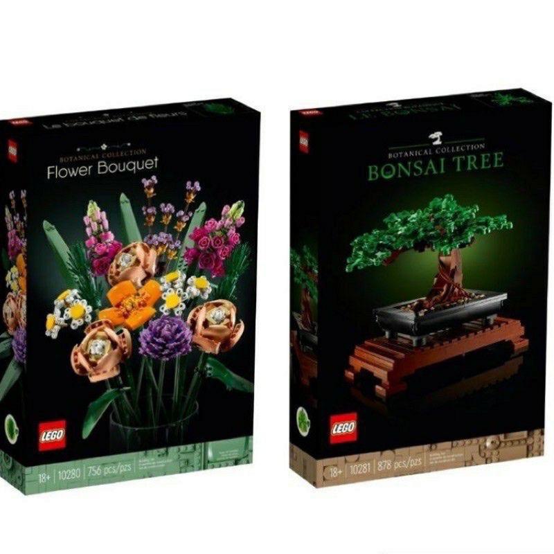 ®️樂高 LEGO®︎ 10280 10281 盆栽 花束 兩盒合售