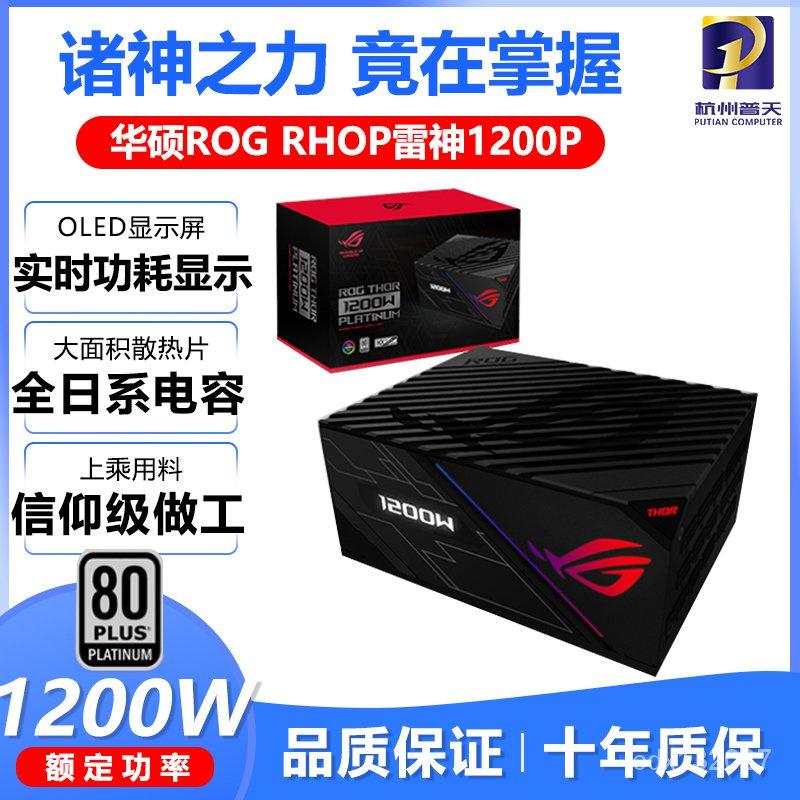 【大件請選宅配】Asus/華碩 ROG 雷神THOR-850 1200P STRIX 850 1000W全模靜音電源