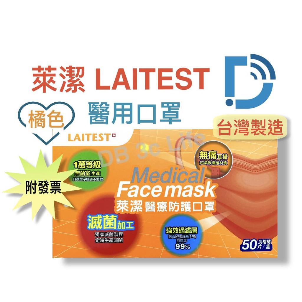 【萊潔 LAITEST】  醫療用口罩 淡柑橘色 50入 台灣製造 彩色 醫用口罩 DB 3C LIFE