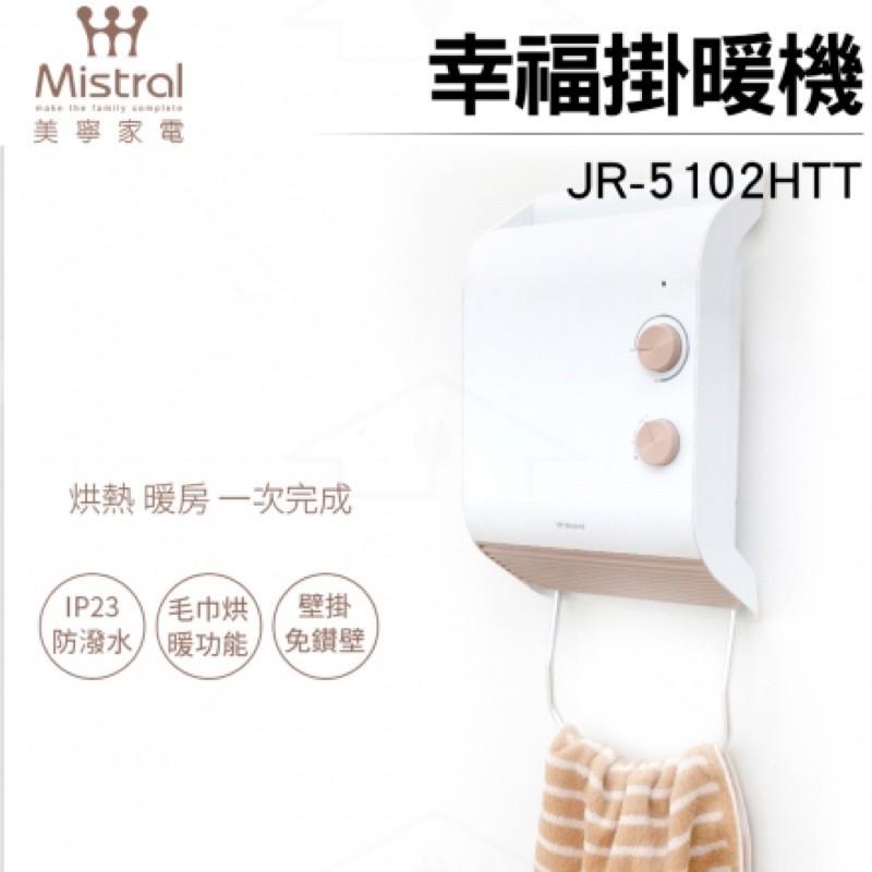 美寧 幸福掛暖機  JR-5102HTT