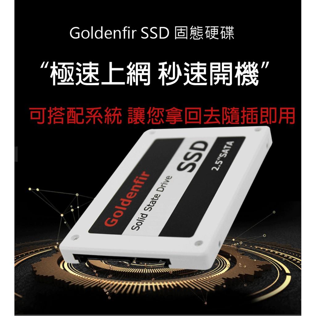 三年保固 Goldenfir SSD 240G~1TB   硬碟 SSD固態硬碟 品質保證 SSD 固態硬碟