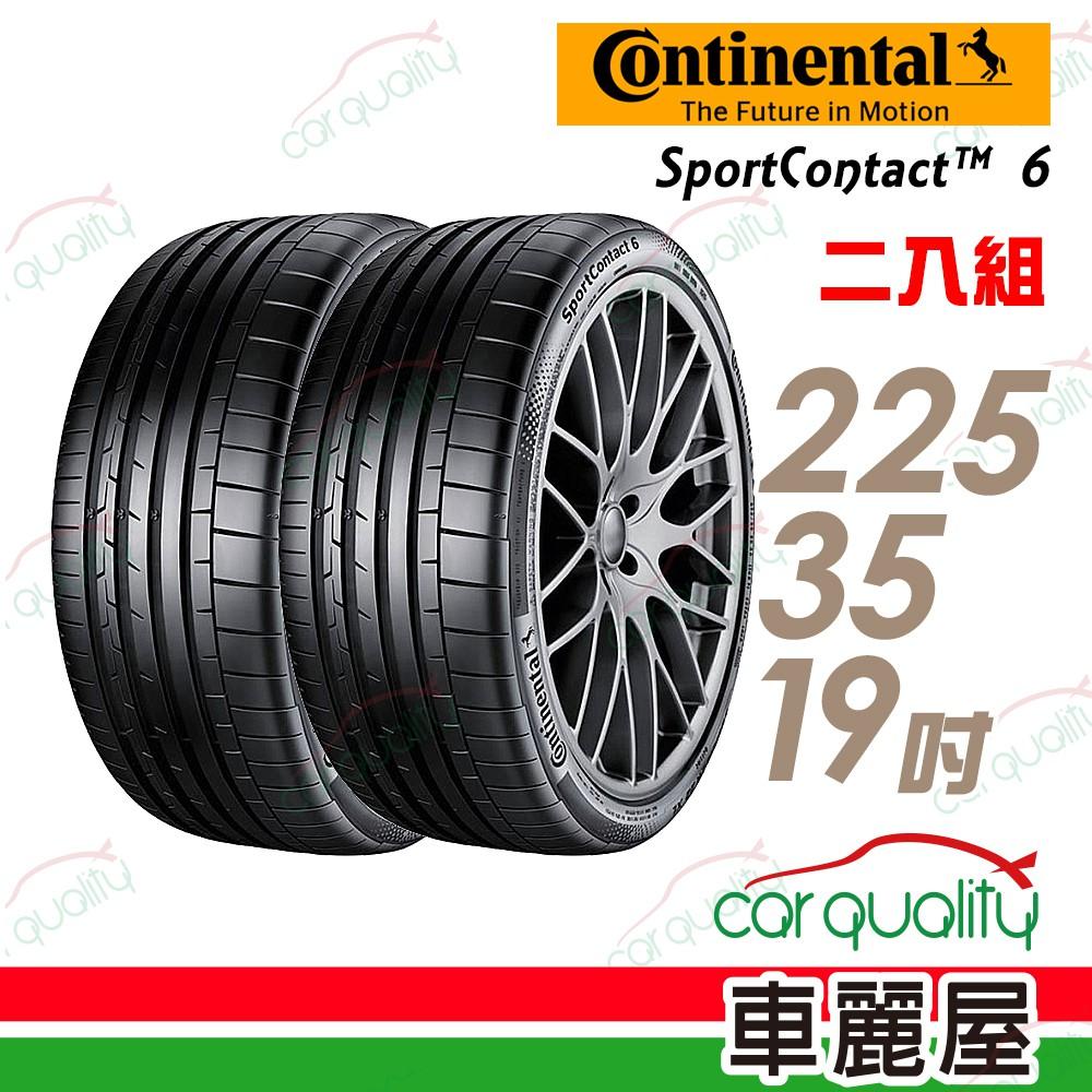 【德國馬牌】SportContact SC6 高性能輪胎_二入組_225/35/19