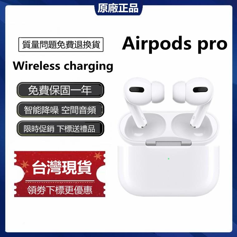 台灣現貨 二手99.9新 未拆封未使用 airpods pro 無線充電 藍牙耳機 無線藍牙耳機