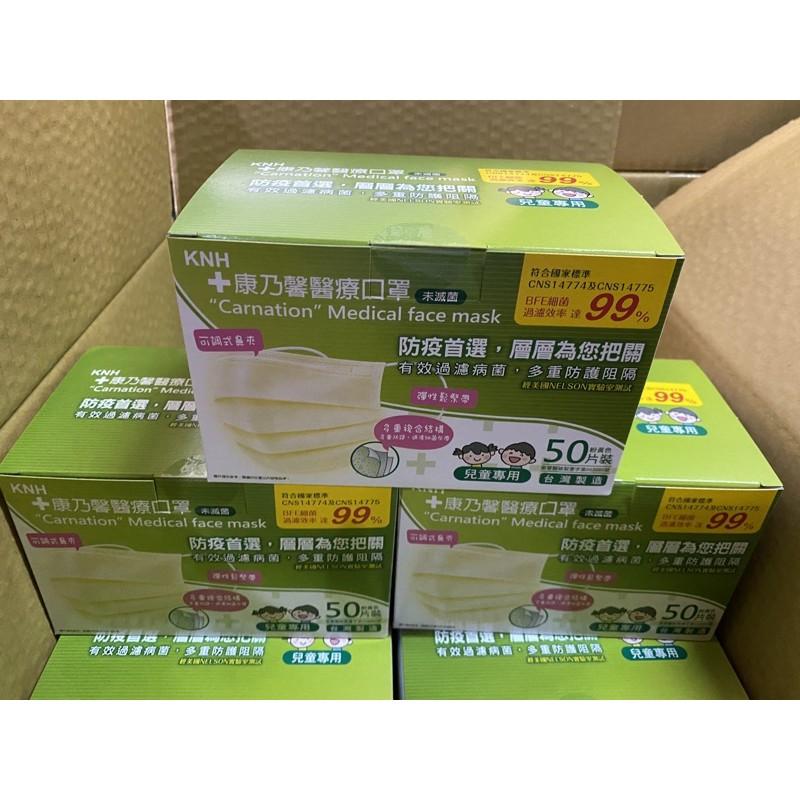 三盒超取免運 康乃馨MD MIT雙鋼印 兒童醫療用口罩 黃色  公司貨 台灣製造  50入/盒,共3盒  蝦皮代開發票