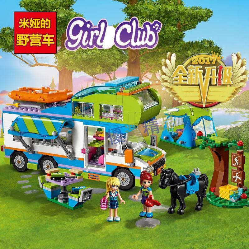 🚀【現貨】BELA博樂10858小女孩好朋友系列 夏天:米婭的野營車 益智互動拼裝拼插小顆粒積木玩具兼容樂高41339