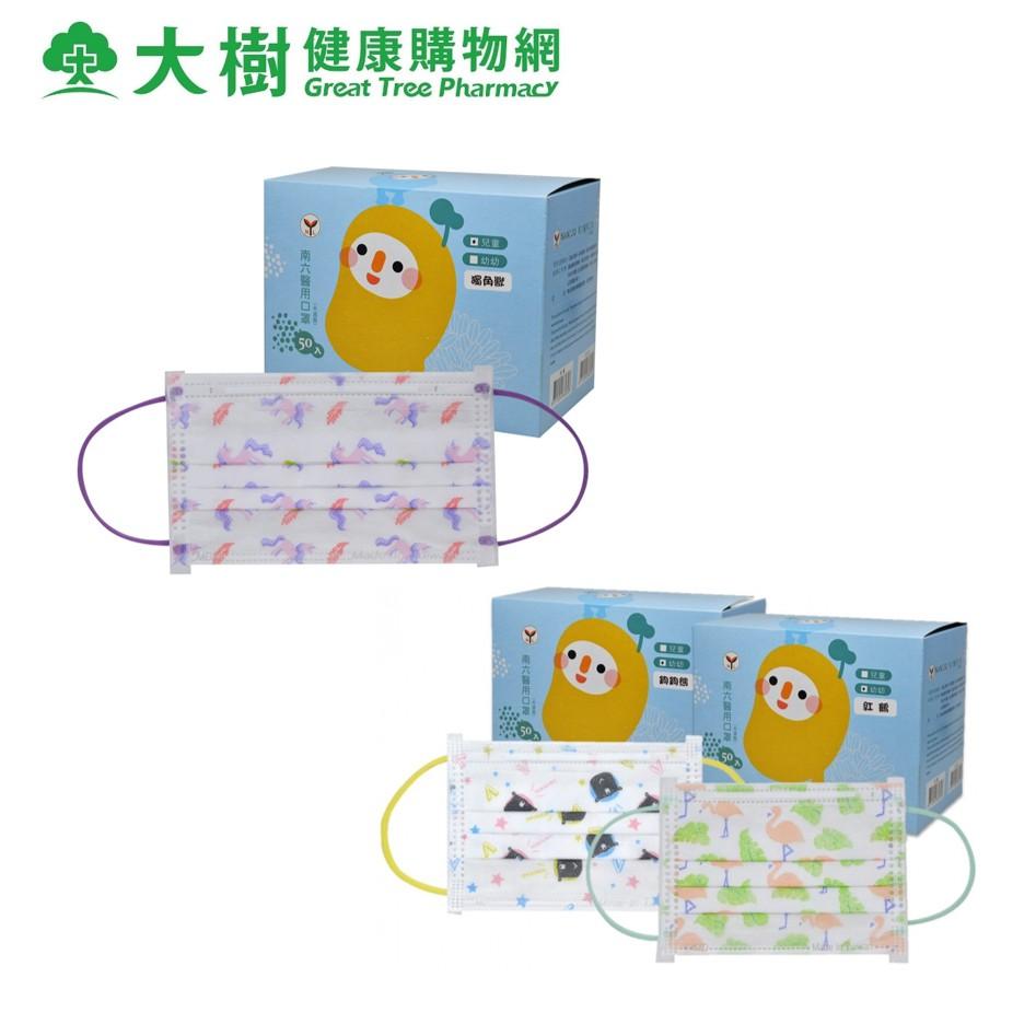 南六 醫用彩色醫療口罩50入/盒 MD雙鋼印 兩款可選 大樹