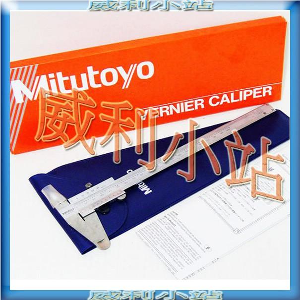 【威利小站】日本製 Mitutoyo 530-114 三豐 游標卡尺 200mm/0.05mm