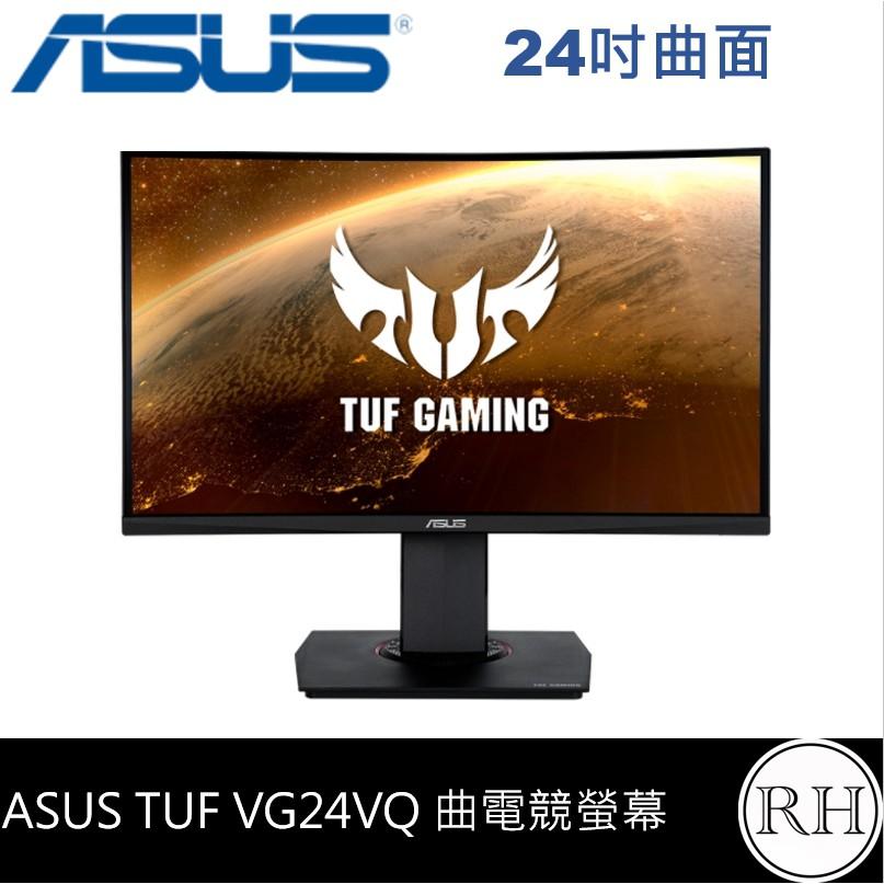 ASUS TUF VG24VQ 曲電競螢幕