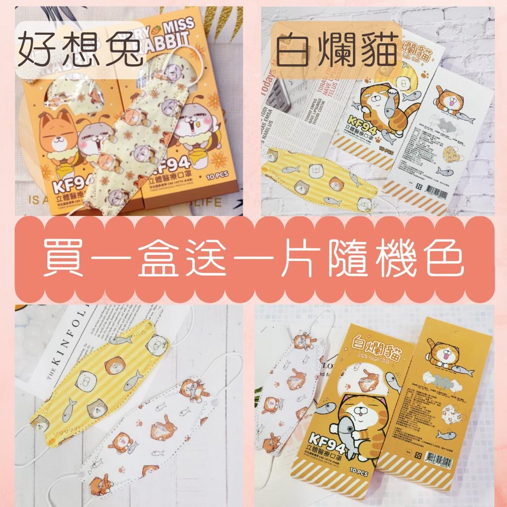 好想兔3D立體口罩 KF94口罩 台灣製 白爛貓 好想兔 不脫妝口罩 醫療口罩 一盒10入裝(單片獨立包裝)享活著