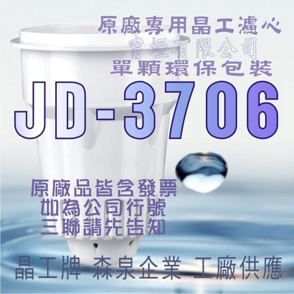 原廠專用晶工濾心 晶工牌 飲水機 JD-3706 晶工原廠專用濾心
