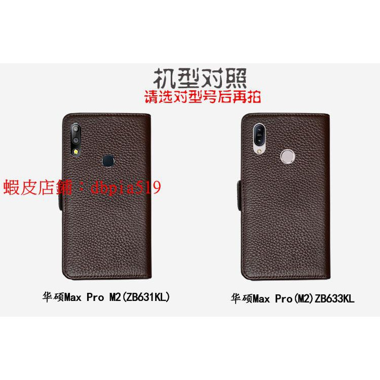 #全新#ZenFone華碩 Max Pro M2真皮手機套ZB631KL/ZB633KL保護殼