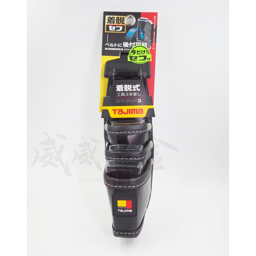 【威威五金】日本 TAJIMA 田島 三格式工具鉗套 快扣式工具套袋 腰帶 工具袋 手工具 安全掛勾  SFKSN-P3
