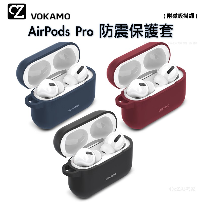 VOKAMO AirPods Pro 防震保護套(附磁吸掛繩+掛勾) 藍芽耳機盒保護套 防塵套 防摔套