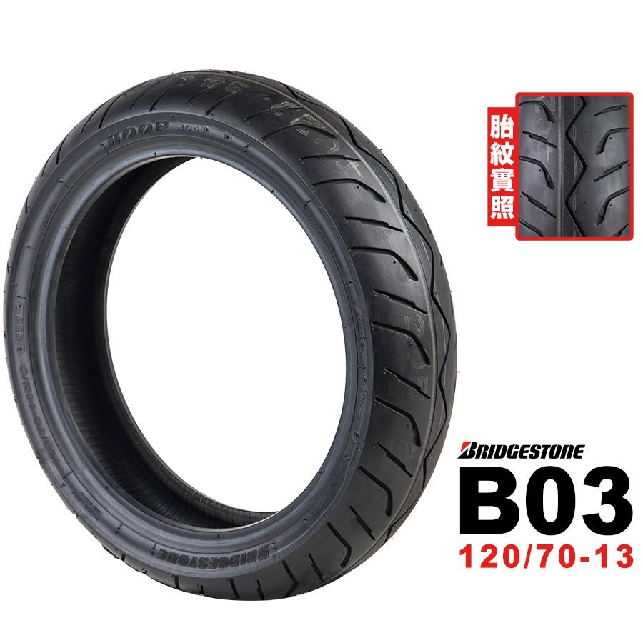 普利司通輪胎 B03 120/70-13F