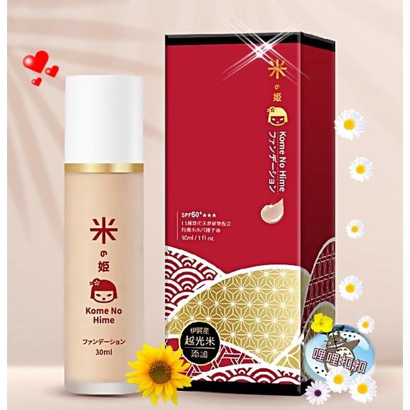 日本米之姬植萃養膚嫩白米粉底SPF50(30ml/瓶)日本米之姬2021全新高防曬植粹養膚粉底