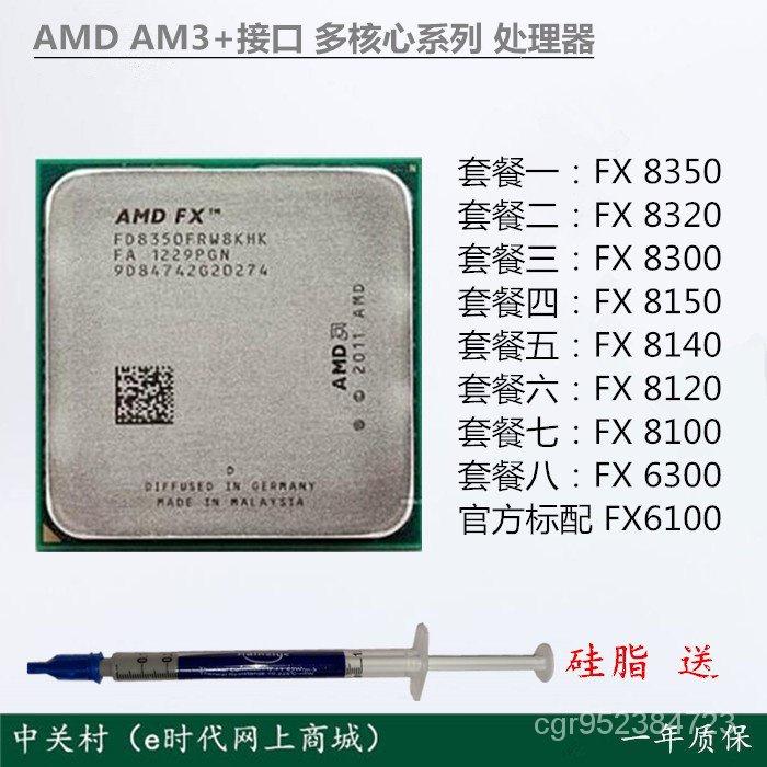 【現貨熱銷】現貨 AMD FX-8300 8100 6100 8120 FX 8350 6300 8320 CPU 八核