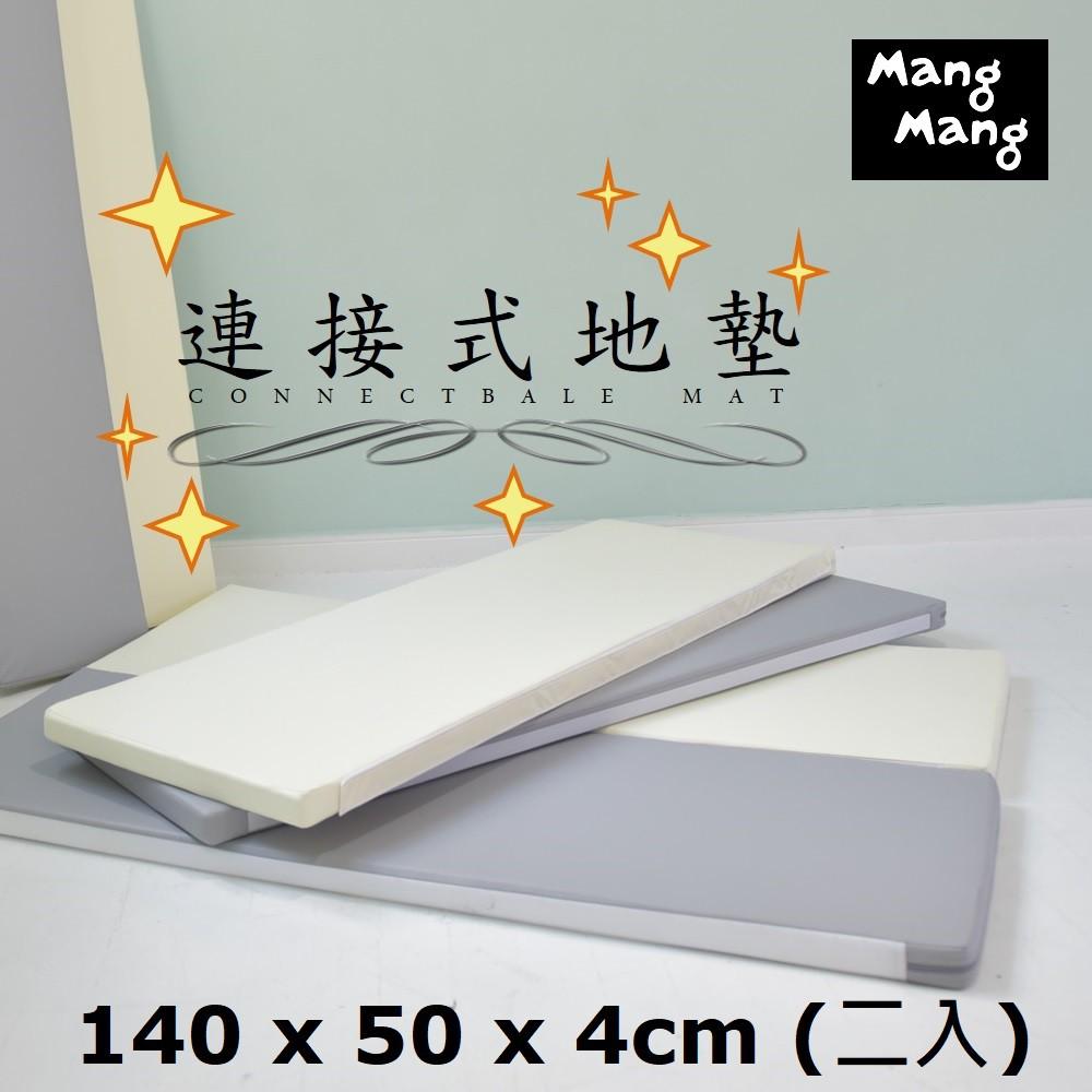 【Mang Mang 小鹿蔓蔓】兒童4cm防護地墊/床邊墊(大單片2入)