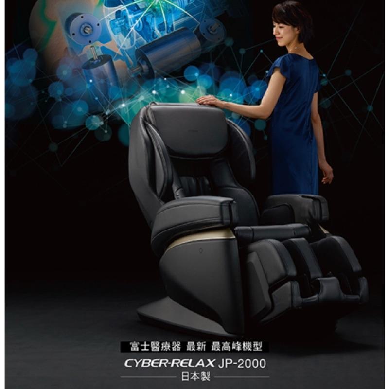 FUJIIRYOKI日本製 5D-Ai 睿智按摩椅 富士醫療器 JP-2000