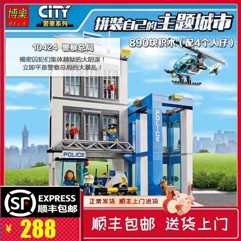 樂高城市系列警察局警系局兒童男孩子積木拼裝益智力8玩具房城堡6