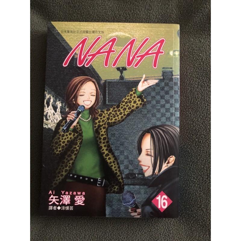 NANA 矢澤愛 漫畫 單行本 16 補書區