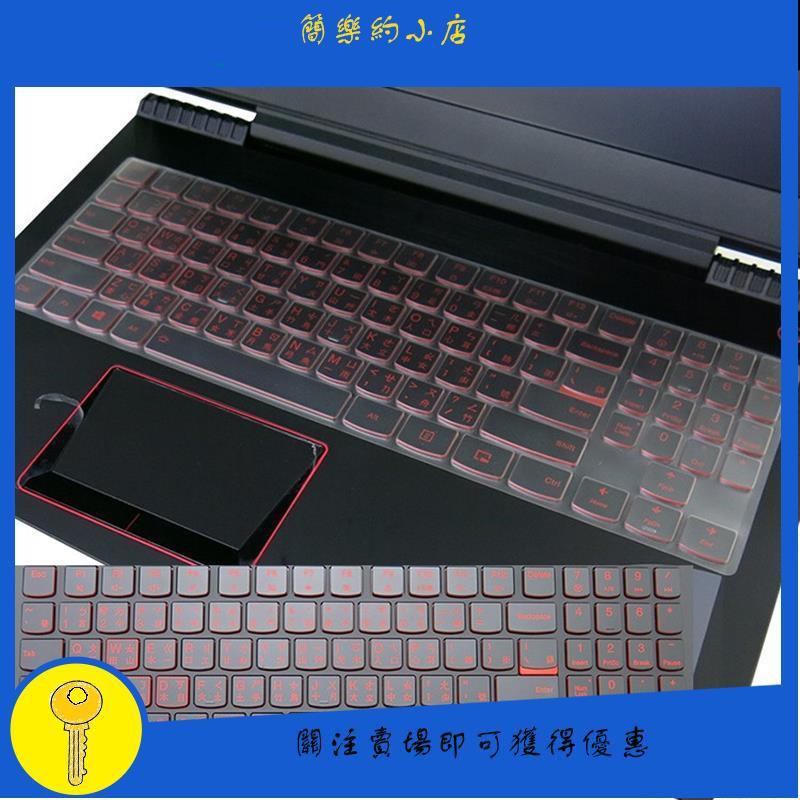 Lenovo Y520 15IKBN Y720 15IKB TPU抗菌鍵盤膜(lenovo15606【簡】