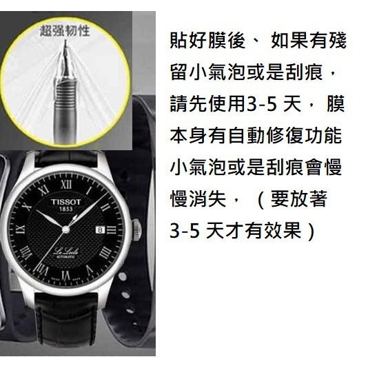 手錶弧面膜 曲面膜 TPU 軟膜 用於有輕微弧面鏡面 Afamic  C18