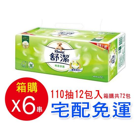 丁丁藥局【箱購免運,滿千折百】舒潔抽取衛生紙110抽×72包