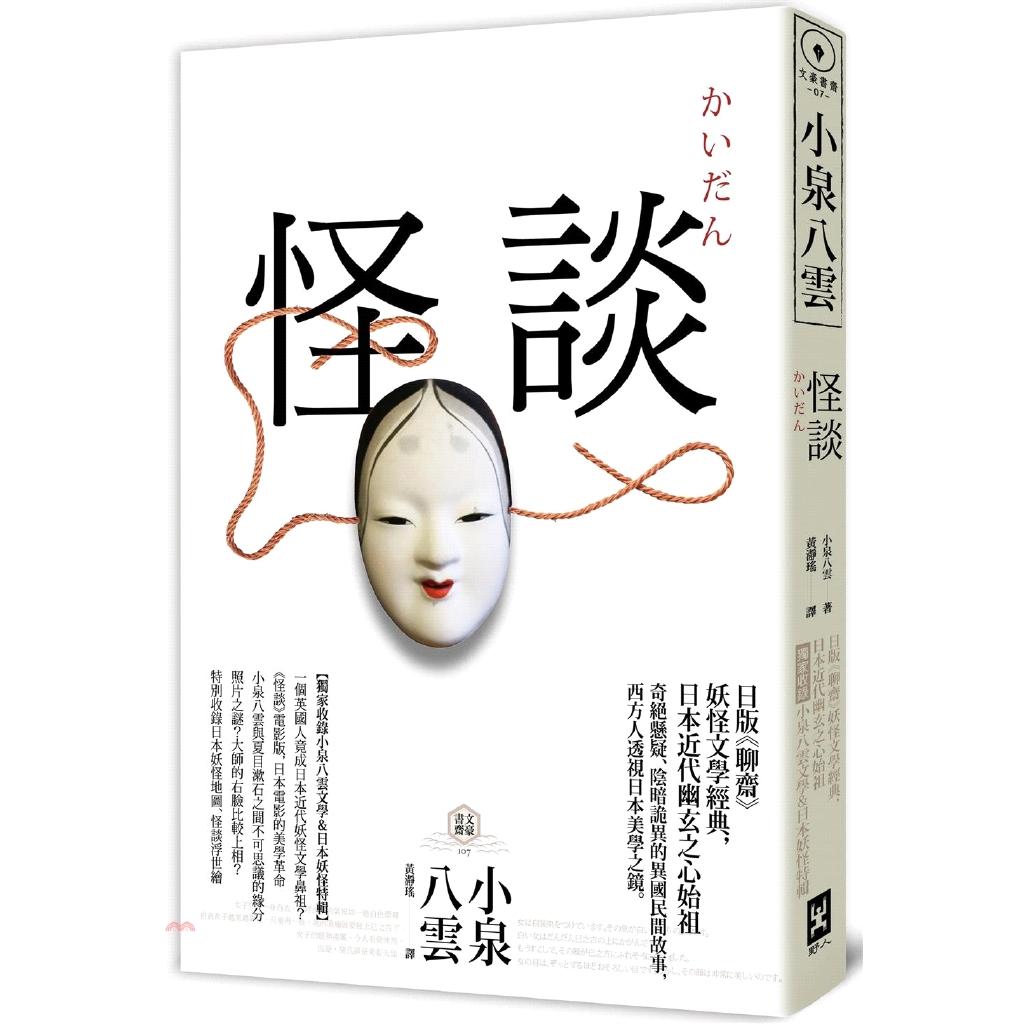 《野人文化》怪談:日版《聊齋》,妖怪文學經典,日本近代幽玄之心始祖[79折]