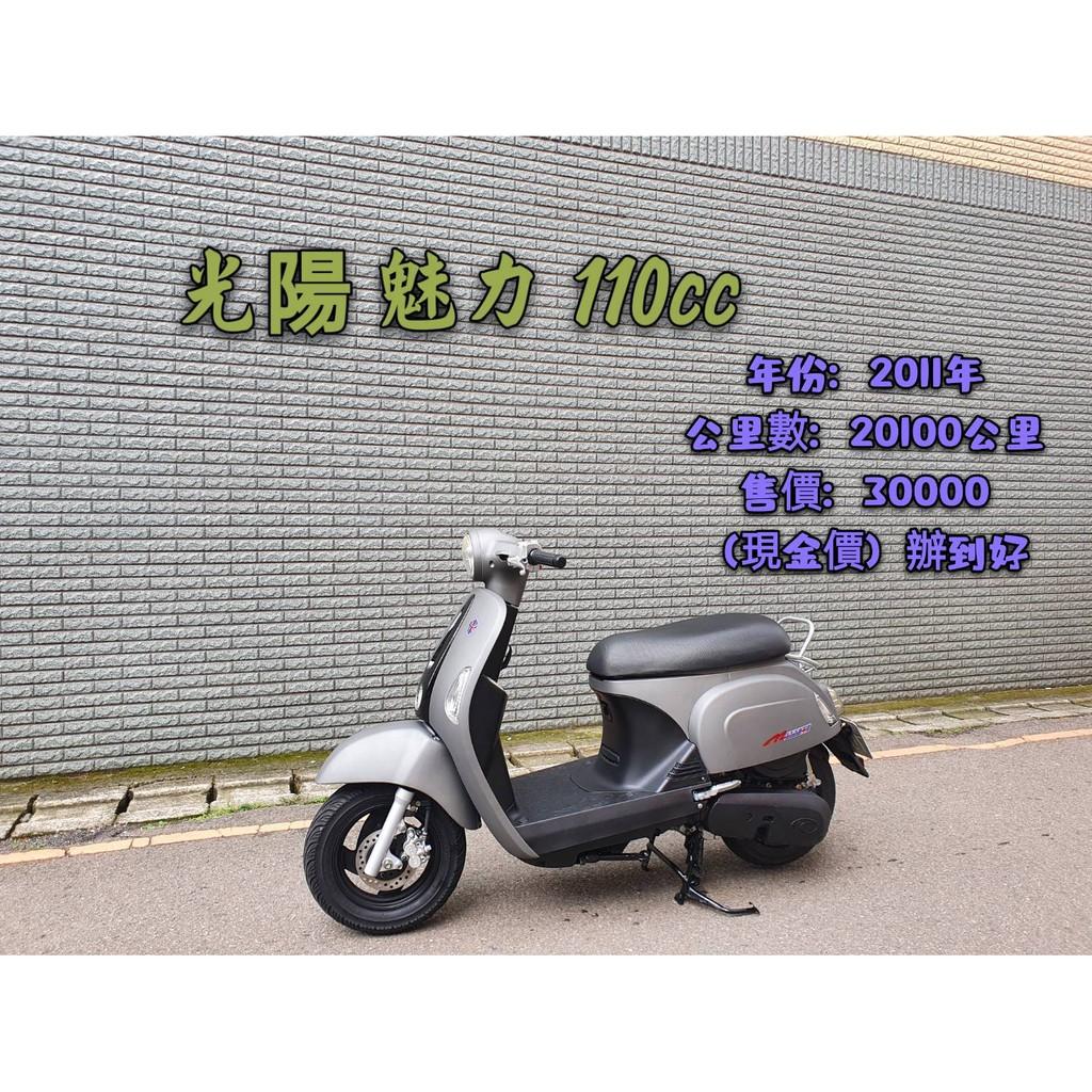 【川鋐車城林口店】中古機車 二手機車 光陽 KYMCO  MANY 魅力 110 噴射 分期0頭款 免保人 快速過件