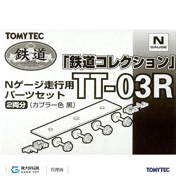 TOMYTEC 259831鐵道系列 車輪配件 TT-03R