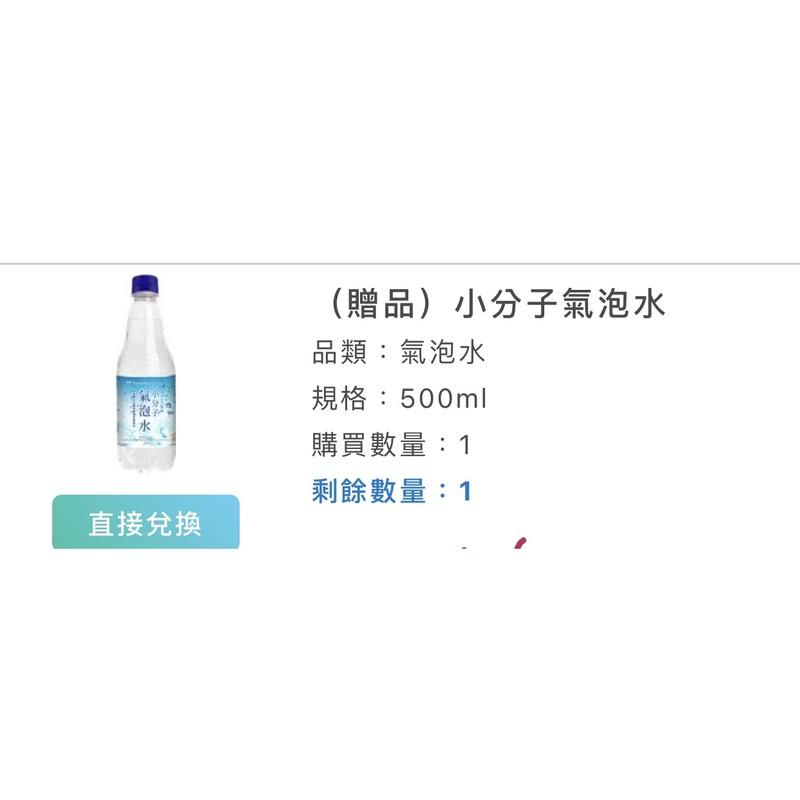 全家預售商品 小分子氣泡水