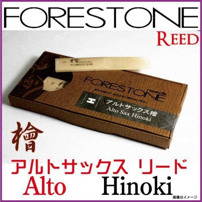 【非比藝術】FORESTONE【Hinoki天然混和檜木竹片 中音薩克斯】
