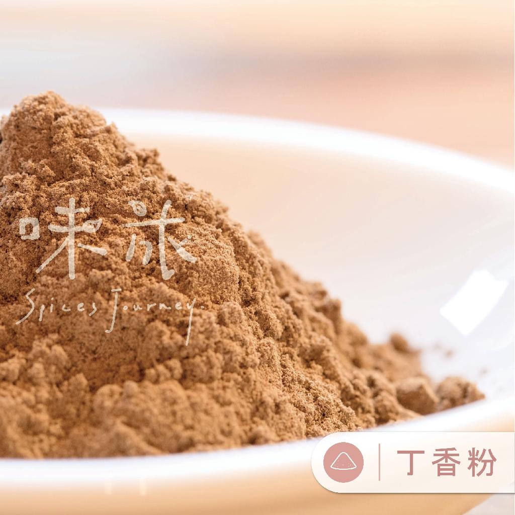 【味旅嚴選】|丁香粉|50g【A165】