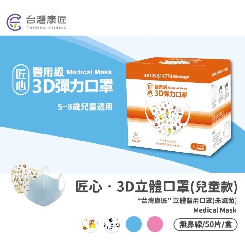 「台灣康匠 」現貨3D醫療級 兒童成人口罩 50片/盒