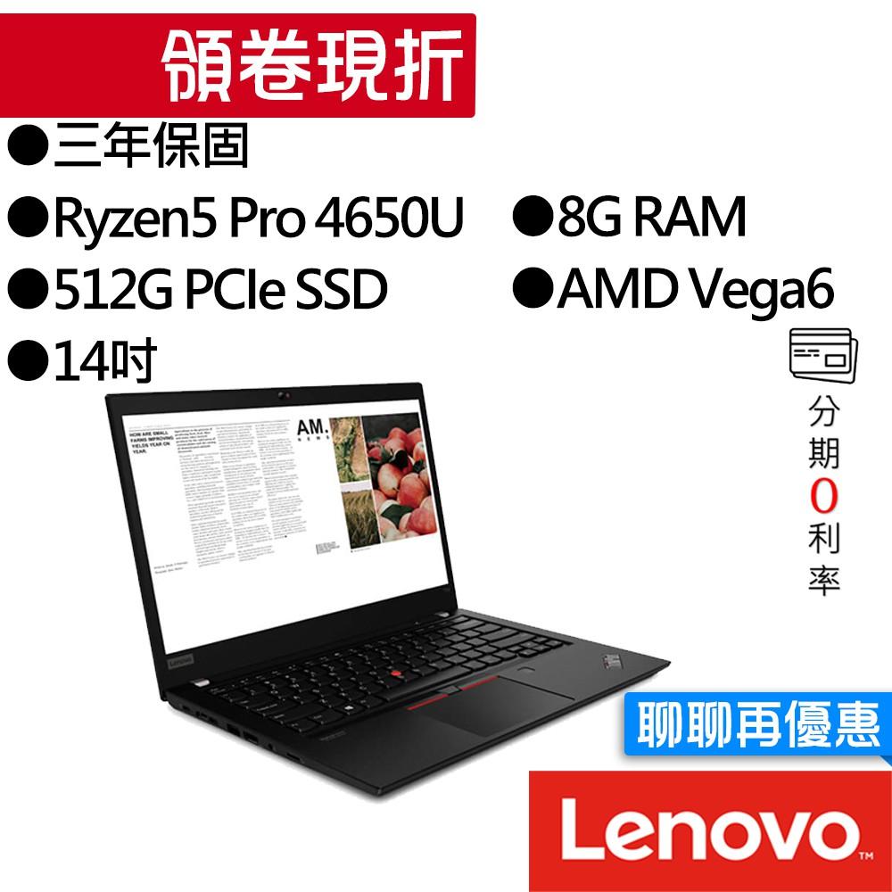 Lenovo聯想 ThinkPad T14 Ryzen5 Pro 4650U 14吋 指紋辨識 AMD 商務筆電