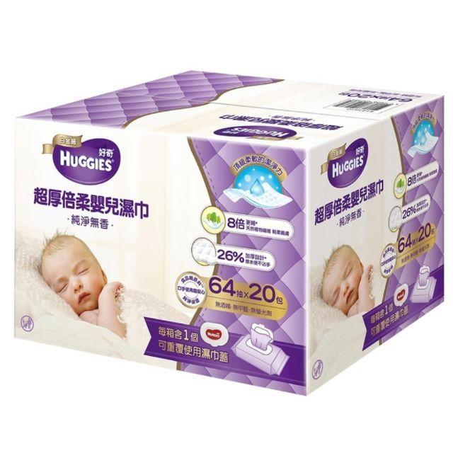 好奇嬰兒濕巾無香厚型 64張X20包(宅配)-吉兒好市多COSTCO代購