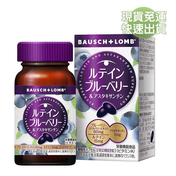 現貨免運 // 日本 博士倫 BAUSCH+LOMB 葉黃素 藍莓  蝦青素 60粒 藍莓錠 日本境內版
