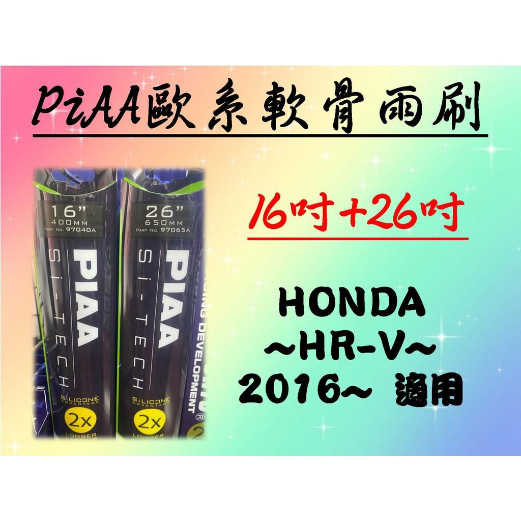 車Bar- HONDA HR-V 專用雨刷 PIAA歐系軟骨雨刷 (16+26吋) 矽膠膠條 PIAA雨刷 雨刷 HRV