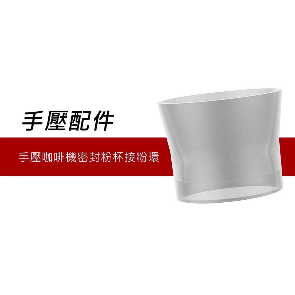 1Zpresso 第三代義式便攜手壓咖啡機密封粉杯接粉環