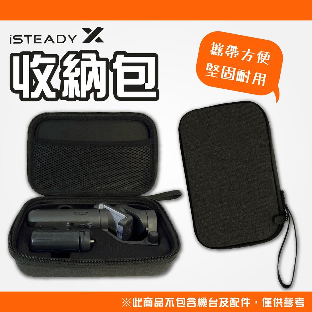 穩定器收納包 Hohem浩瀚 iSteady X X2 V2 保護盒 防摔包 收納盒