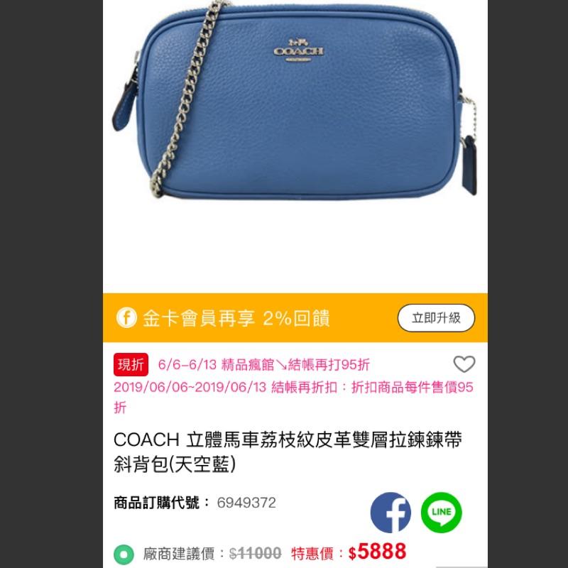 Coach土耳其藍銀鍊相機包